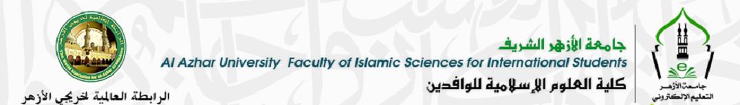 جامعة الأزهر | بوابة التعليم الإلكترونى