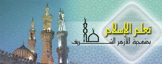 تعلم الإسلام بمنهجة الأزهر الشريف
