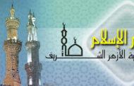 تعلم الإسلام بمنهجية الأزهر الشريف