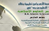 ليسانس العلوم الإسلامية