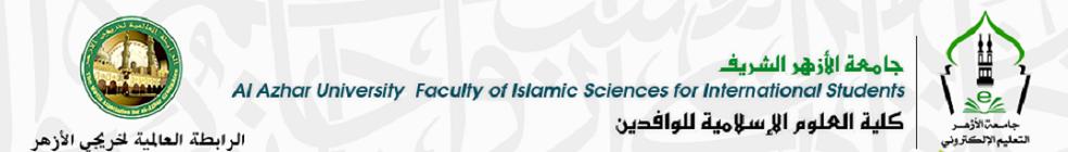 :: جامعة الأزهر | بوابة التعليم الالكتروني والتعليم عن بعد | e-Learning Al-Azhar University::